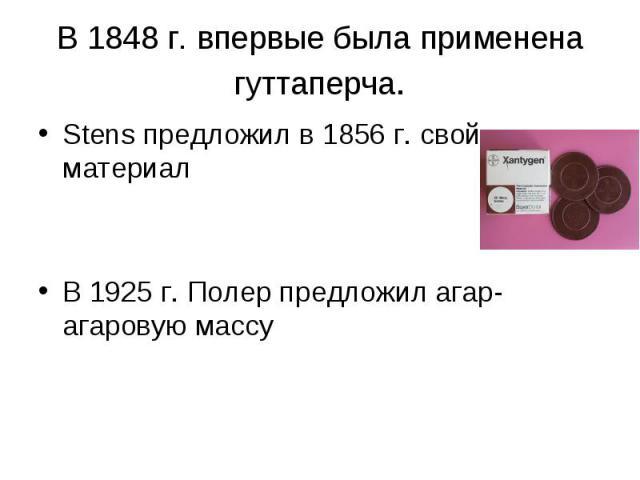 Stens предложил в 1856 г. свой материал Stens предложил в 1856 г. свой материал В 1925 г. Полер предложил агар-агаровую массу