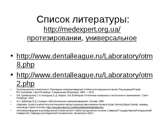 http://www.dentalleague.ru/Laboratory/otm8.php http://www.dentalleague.ru/Laboratory/otm8.php http://www.dentalleague.ru/Laboratory/otm2.php Ортопедическая стоматология. Прикладное материаловедение Учебник для медицинских вузов. Под редакцией проф. …