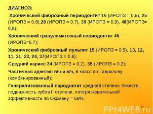 ДИАГНОЗ: ДИАГНОЗ: Хронический фиброзный периодонтит 16 (ИРОПЗ = 0,8), 25 (ИРОПЗ