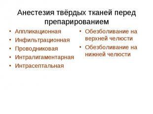 Аппликационная Аппликационная Инфильтрационная Проводниковая Интралигаментарная