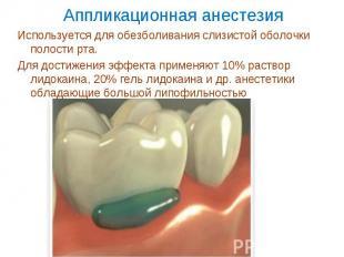 Используется для обезболивания слизистой оболочки полости рта. Используется для
