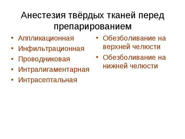 Аппликационная Аппликационная Инфильтрационная Проводниковая Интралигаментарная Интрасептальная
