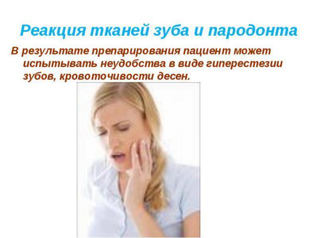 В результате препарирования пациент может испытывать неудобства в виде гиперестезии зубов, кровоточивости десен. В результате препарирования пациент может испытывать неудобства в виде гиперестезии зубов, кровоточивости десен.