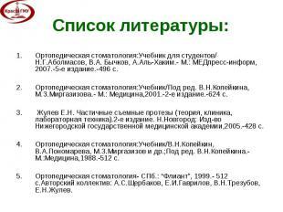 Ортопедическая стоматология:Учебник для студентов/ Н.Г.Аболмасов, В.А. Бычков, А