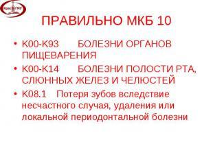 K00-K93 БОЛЕЗНИ ОРГАНОВ ПИЩЕВАРЕНИЯ K00-K93 БОЛЕЗНИ ОРГАНОВ ПИЩЕВАРЕНИЯ K00-K14
