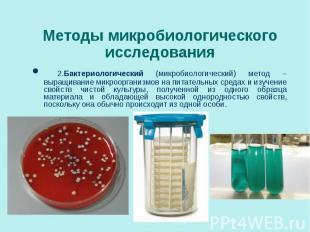 2.Бактериологический (микробиологический) метод – выращивание микроорганизмов на