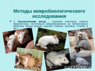 3. Биологический метод – изучение некоторых свойств (вирулентных, патогенных) ми