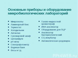 Микроскопы Микроскопы Ламинарный бокс Термостат Холодильник Автоклав Сухожаровой