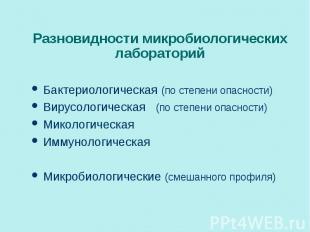 Бактериологическая (по степени опасности) Бактериологическая (по степени опаснос