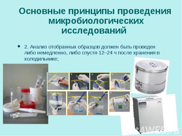 2. Анализ отобранных образцов должен быть проведен либо немедленно, либо спустя 12–24 ч после хранения в холодильнике; 2. Анализ отобранных образцов должен быть проведен либо немедленно, либо спустя 12–24 ч после хранения в холодильнике;