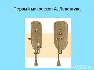 Первый микроскоп А. Левенгука