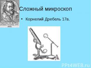 Сложный микроскоп Корнелий Дребель 17в.