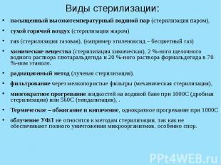 Виды стерилизации: насыщенный высокотемпературный водяной пар (стерилизация паро
