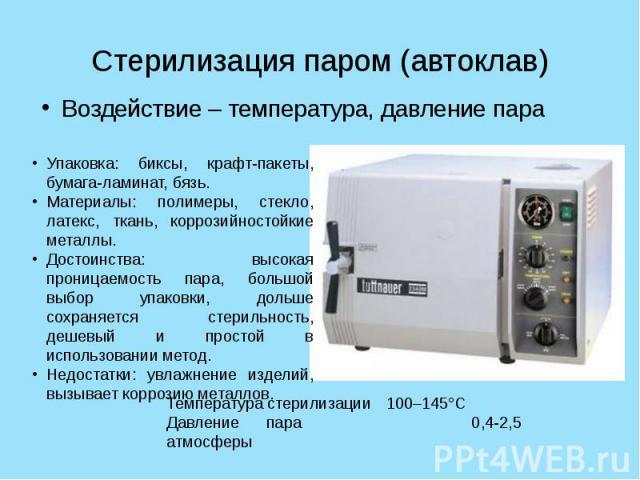 Стерилизация паром (автоклав) Воздействие – температура, давление пара