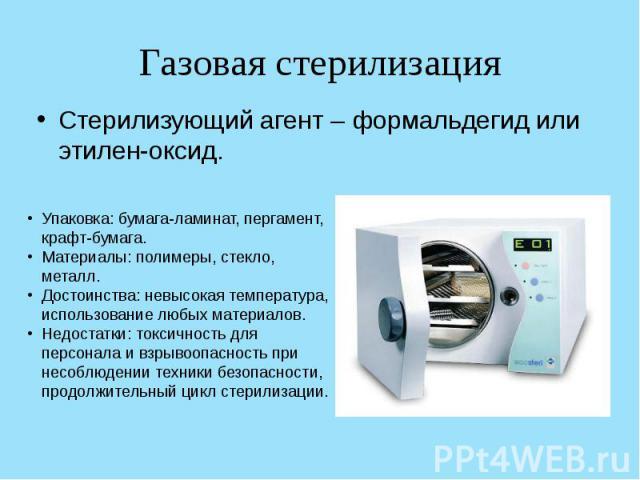 Газовая стерилизация Стерилизующий агент – формальдегид или этилен-оксид.