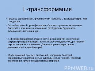 L-трансформация Процесс образования L-форм получил название L-трансформации, или