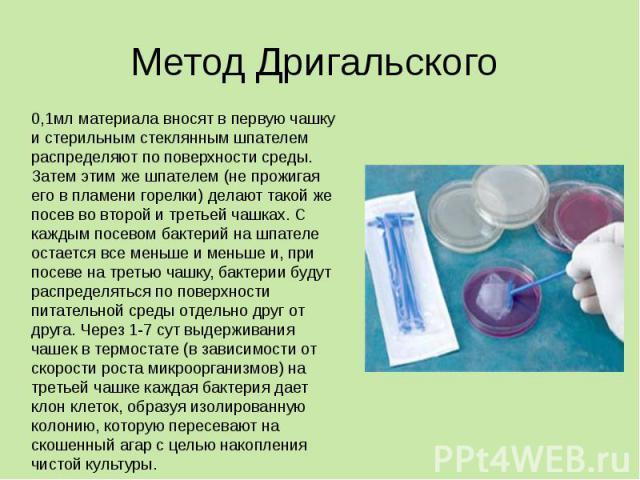 Метод Дригальского