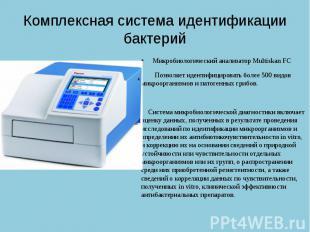 Комплексная система идентификации бактерий Микробиологический анализатор Multisk