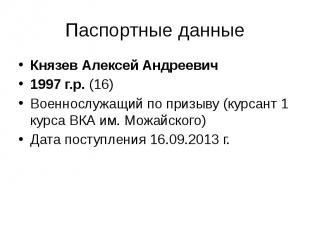 Паспортные данные Князев Алексей Андреевич 1997 г.р. (16) Военнослужащий по приз