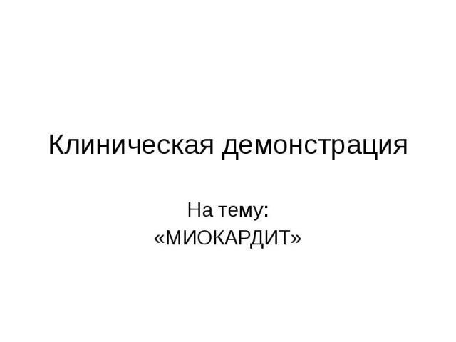Клиническая демонстрация На тему: «МИОКАРДИТ»