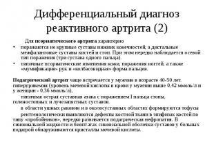 Дифференциальный диагноз реактивного артрита (2) Дляпсориатического артрит