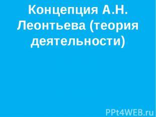 Концепция А.Н. Леонтьева (теория деятельности)