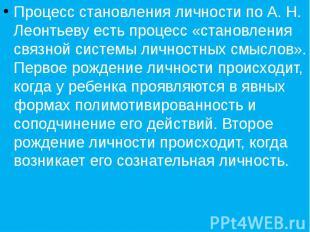 Процесс становления личности по А. Н. Леонтьеву есть процесс «становления связно