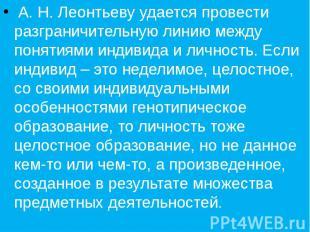 А. Н. Леонтьеву удается провести разграничительную линию между понятиями индивид