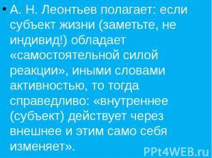 А. Н. Леонтьев полагает: если субъект жизни (заметьте, не индивид!) обладает «са