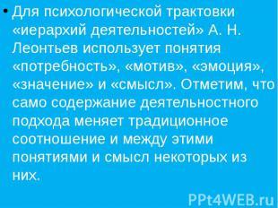 Для психологической трактовки «иерархий деятельностей» А. Н. Леонтьев использует