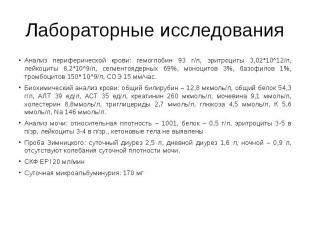 Лабораторные исследования Анализ периферической крови: гемоглобин 93 г/л, эритро