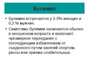 Булимия Булимия встречается у 1-3% женщин и 0,2 % мужчин. Симптомы булимии начин