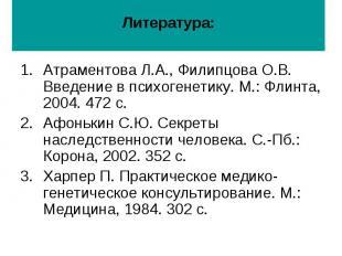 Литература: Атраментова Л.А., Филипцова О.В. Введение в психогенетику. М.: Флинт