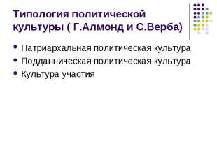 Типология политической культуры ( Г.Алмонд и С.Верба) Патриархальная политическа