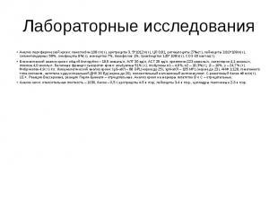 Лабораторные исследования Анализ периферической крови: гемоглобин 108 г/л(↓), эр
