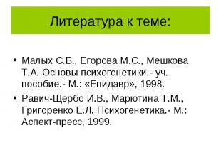 Литература к теме: Малых С.Б., Егорова М.С., Мешкова Т.А. Основы психогенетики.-