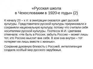 «Русская школа в Чехословакии в 1920-е годы» (2) К началу 20 – х гг. в эмиграции
