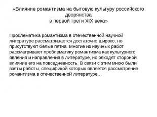 «Влияние романтизма на бытовую культуру российского дворянства в первой трети XI