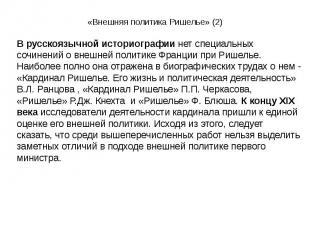 «Внешняя политика Ришелье» (2) В русскоязычной историографии нет специальных соч