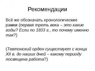Рекомендации Всё же обозначать хронологические рамки (первая треть века – это ка