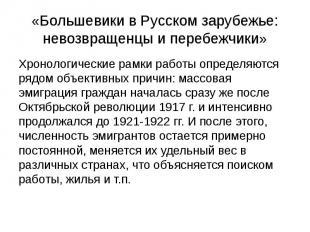 «Большевики в Русском зарубежье: невозвращенцы и перебежчики» Хронологические ра