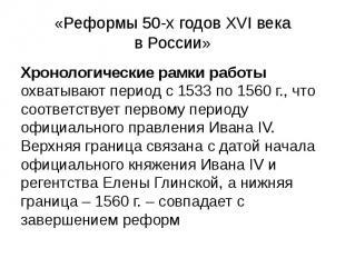 «Реформы 50-х годов XVI века в России» Хронологические рамки работы охватывают п
