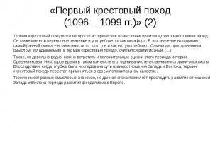 «Первый крестовый поход (1096 – 1099 гг.)» (2) Термин «крестовый поход» это не п