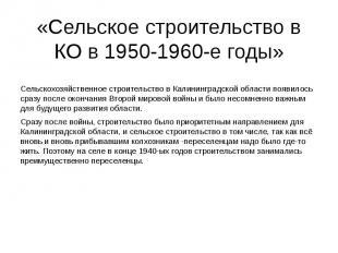 «Сельское строительство в КО в 1950-1960-е годы» Сельскохозяйственное строительс