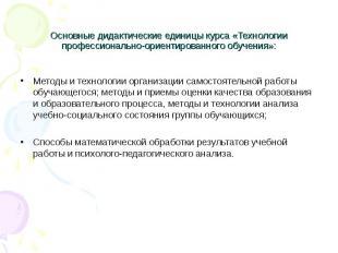Основные дидактические единицы курса «Технологии профессионально-ориентированног