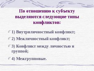 По отношению к субъекту выделяются следующие типы конфликтов: 1) Внутриличностны