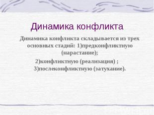 Динамика конфликта Динамика конфликта складывается из трех основных стадий: 1)пр
