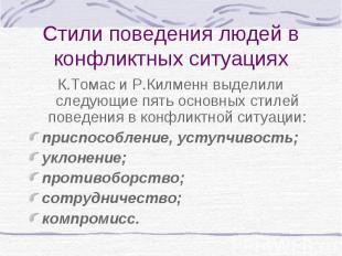 Стили поведения людей в конфликтных ситуациях К.Томас и Р.Килменн выделили следу
