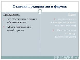 Отличия предприятия и фирмы: Предприятие: это объединение в рамках общего капита
