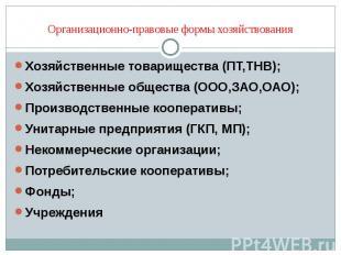 Организационно-правовые формы хозяйствования Хозяйственные товарищества (ПТ,ТНВ)